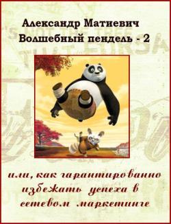 Отрывок из Книги А. Матиевича Волшебный пендель 2.