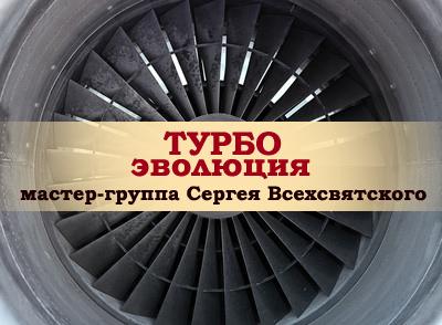 Мастер группа Сергея Всехсвятского - ТУРБОэволюция!